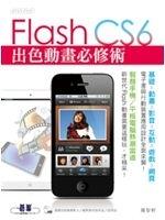 二手書 Flash CS6出色動畫必修術(基礎.動畫.影音.互動.遊戲.網頁.電子 R2Y 9789862765548
