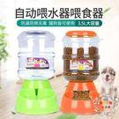 狗狗飲水器寵物自動餵食器泰迪喂水器喝水器貓飲水機狗碗貓碗盆  XW全館免運