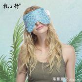 eye pillow薰衣草熱敷冰敷真絲冰袋蒸汽加熱助眠瑜伽眼罩 瑪麗蓮安
