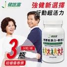 【健唯富】二型膠原蛋白+軟骨素(30粒x...
