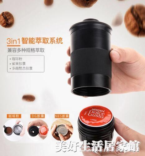 Omnicup膠囊咖啡機辦公室手壓便攜小型迷你美式意式濃縮戶外家用ATF 美好生活
