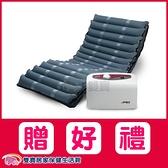 【24期0利率】 雃博 減壓氣墊床超值組合 雅博 多美適3 B款補助