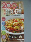 【書寶二手書T1/餐飲_ZBN】200 道排行榜蛋料理_邱寶郎
