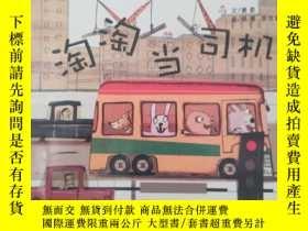 二手書博民逛書店齊家.6+1罕見星七七.禮儀教育系列繪本3 淘淘當司機Y2465