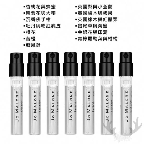 JO MALONE 針管香水(1.5ml)多款任選