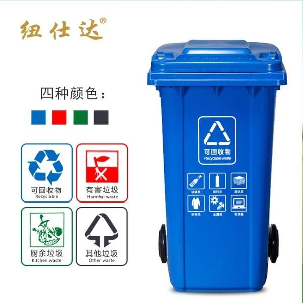 120l四色分類垃圾桶大號環保戶外可回收帶蓋廚余商用餐廚干濕分離 中秋特惠「快速出貨」