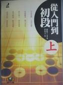【書寶二手書T1/嗜好_OOA】從入門到初段(上)_圍棋_聶衛平
