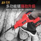 鋰電電鋸 紅松鋰電充電式往復鋸電動馬刀鋸家用小型迷你電鋸戶外手提伐木鋸