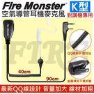 Fire Monster 無線電對講機專用 空氣導管耳機麥克風 線材加粗 音量加大 配戴舒適