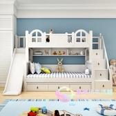 床架 床組上下床床滑梯兒童床母子高低床實木子母床現代兩層木床【8折搶購】yj