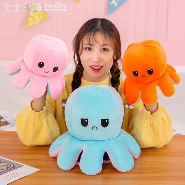 兩面章魚玩偶公仔毛絨玩具雙面翻轉變臉小章魚翻面八爪魚娃娃女生