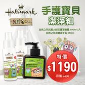 Hallmark合瑪克 怪獸派對 手護寶貝潔淨組【BG Shop】抗菌噴霧x2+潔手乳