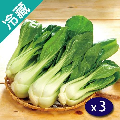 產銷履歷鮮嫩青江菜(250g±5%/包)X3【愛買冷藏】