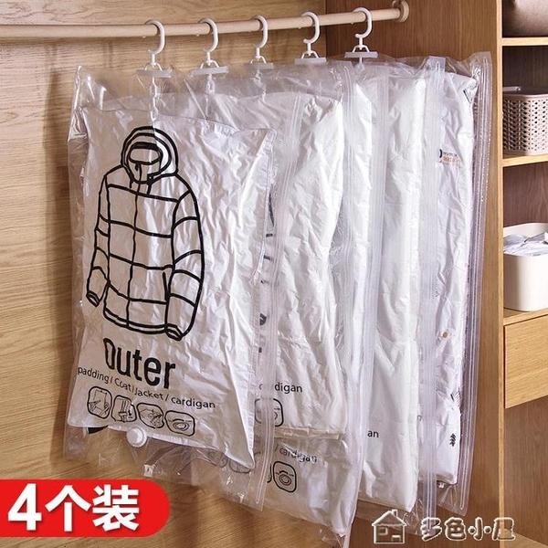 壓縮袋掛式透明羽絨服壓縮袋4個裝抽空氣真空袋大號衣服衣物整理收納袋 快速出貨