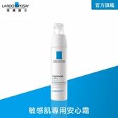 理膚寶水 多容安極效舒緩修護精華乳40ml 安心霜清爽型 舒緩保濕
