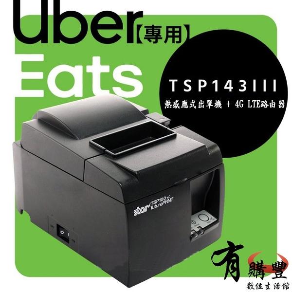 【有購豐-含稅免運】UberEats TSP143III出單機 + 4G LTE路由器