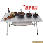 【韓式情人】日式戶外全鋁合金升降折疊桌XXL款(120x70)  蛋捲桌  露營桌  戶外桌  休閒桌