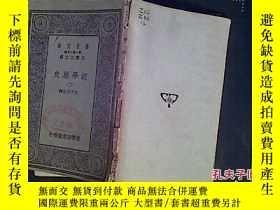 二手書博民逛書店罕見經學歷史二27715 周予同註釋 商務印書館 出版1912