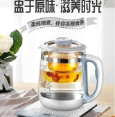 養生壺養生壺全自動家用加厚玻璃多功能辦公室電熱燒水壺煮茶器花茶煎藥 美物