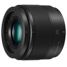 送UV保護鏡+大吹球清潔組 3期零利率 Panasonic LUMIX G 25mm F1.7 ASPH. 定焦鏡 台松公司貨