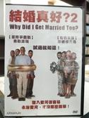 挖寶二手片-C15-006-正版DVD-電影【結婚真好2】-泰勒派瑞*珍娜傑克森(直購價)