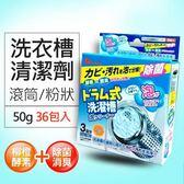 【AIMEDIA艾美迪雅】滾筒洗衣槽清潔(粉柳橙配方芳香清爽12入優惠組