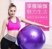 瑜伽球加厚防爆瑜珈球孕婦分娩球兒童健身平衡球  QM 晴光小語