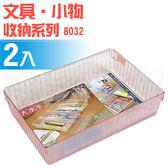 《真心良品》大水手多用途置物盒(大)2入