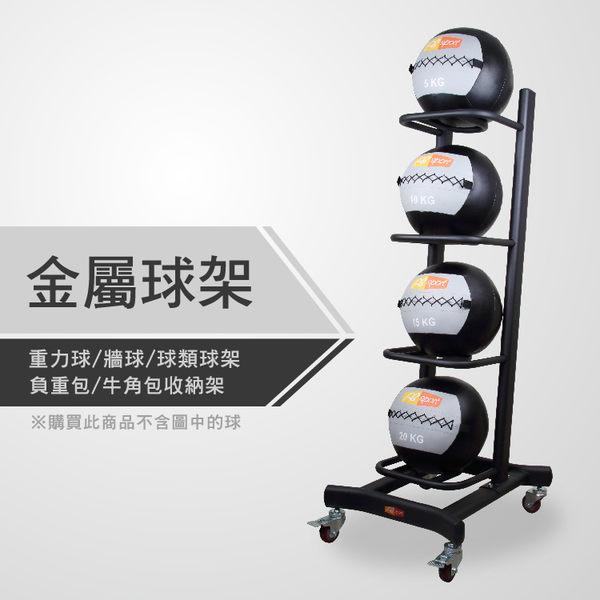 〔耐重150KG〕重力球架/牆球架/重量球架/藥球架/復健球架/平衡訓練球架