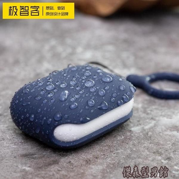 適用AirPods Pro保護套3代蘋果藍牙耳機殼防塵貼液態硅膠創意輕薄 傑森型男館