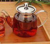 加厚耐高溫玻璃茶具套裝不銹鋼過濾泡茶壺長嘴透明花茶壺功夫茶具【聖誕交換禮物 85折下殺】