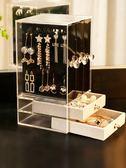 XCX耳環架子展示架家用耳釘收納項鏈盒子首飾收納盒大容量收納架  魔法鞋櫃