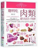 日日幸福廚房大百科(3):聰明吃肉類,養生有活力,不怕胖!