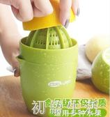 英國酷易 手動榨汁機家用水果小型壓汁機炸果汁橙汁機檸檬榨汁器 初語生活