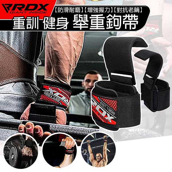 【RDX】英國 RDX 助握帶 倍力帶 助力帶 助力鉤 減輕 負荷 健身 硬舉 單槓 D70055