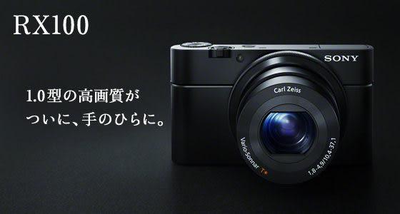 【震博】Sony RX100(分期0利率;台灣索尼公司貨; 分期0利率) 送保貼清潔組