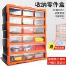 零件收納盒 塑料工具盒子樂高螺絲元件零件收納盒小格子抽屜組合式分類收納柜 京都3CYJT