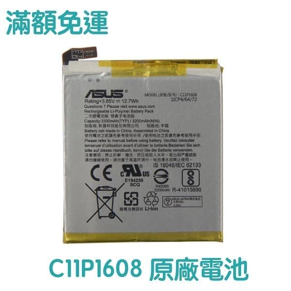 【免運費】含稅發票 華碩 ZenFone AR 原廠電池 ZS571KL A002 A002A 電池 C11P1608【附拆機工具+背膠】