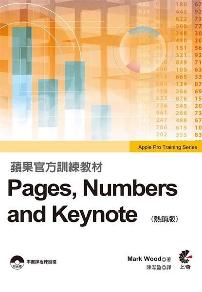 蘋果官方訓練教材 Pages,Numbers and Keynote(熱銷版)