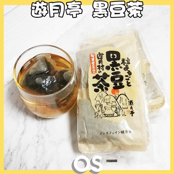遊月亭 黑豆茶 12g*10包/袋 黑豆水 日本 | OS小舖