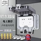 防水插座 10A兩位五孔防水插座 戶外十...