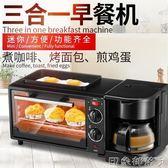 三合一早餐機咖啡機烘焙電烤箱家用迷你一體機烤蛋撻面包蛋糕地瓜 igo 全館免運
