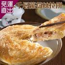 田家拉餅 千層蘿蔔絲拉餅(4片/盒,共三...