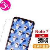 紅米 NOTE7 透明 9H 高清 全屏 鋼化玻璃膜 手機 螢幕保護貼 手機螢幕 保護貼 高清透明-超值3入組