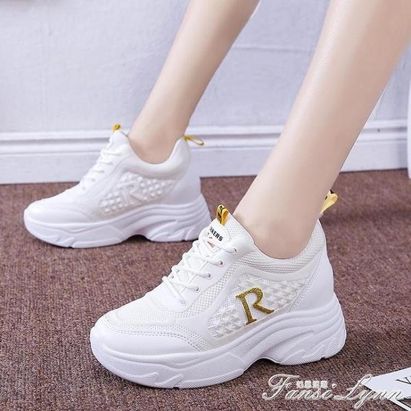 新款運動鞋女透氣百搭小白鞋春夏季內增高休閒厚底老爹ins潮 范思蓮恩