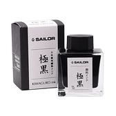 SAILOR 極黑超微粒子顏料 鋼筆用墨水50ml