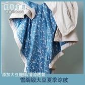【eyah宜雅】絲滑透氣雪綢緞大豆夏季涼被-蘭花草