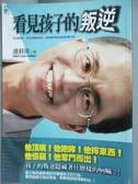 【書寶二手書T6/家庭_JDS】看見孩子的叛逆_盧蘇偉