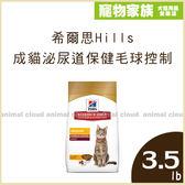 寵物家族-【買一送二好禮】希爾思Hills-成貓飼料 泌尿道保健毛球控制  3.5磅