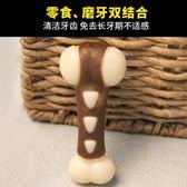 寵物玩具 宜特狗狗玩具耐咬寵物磨牙棒骨頭泰迪金毛幼犬大型犬狗咬膠用品 mc4373『東京衣社』